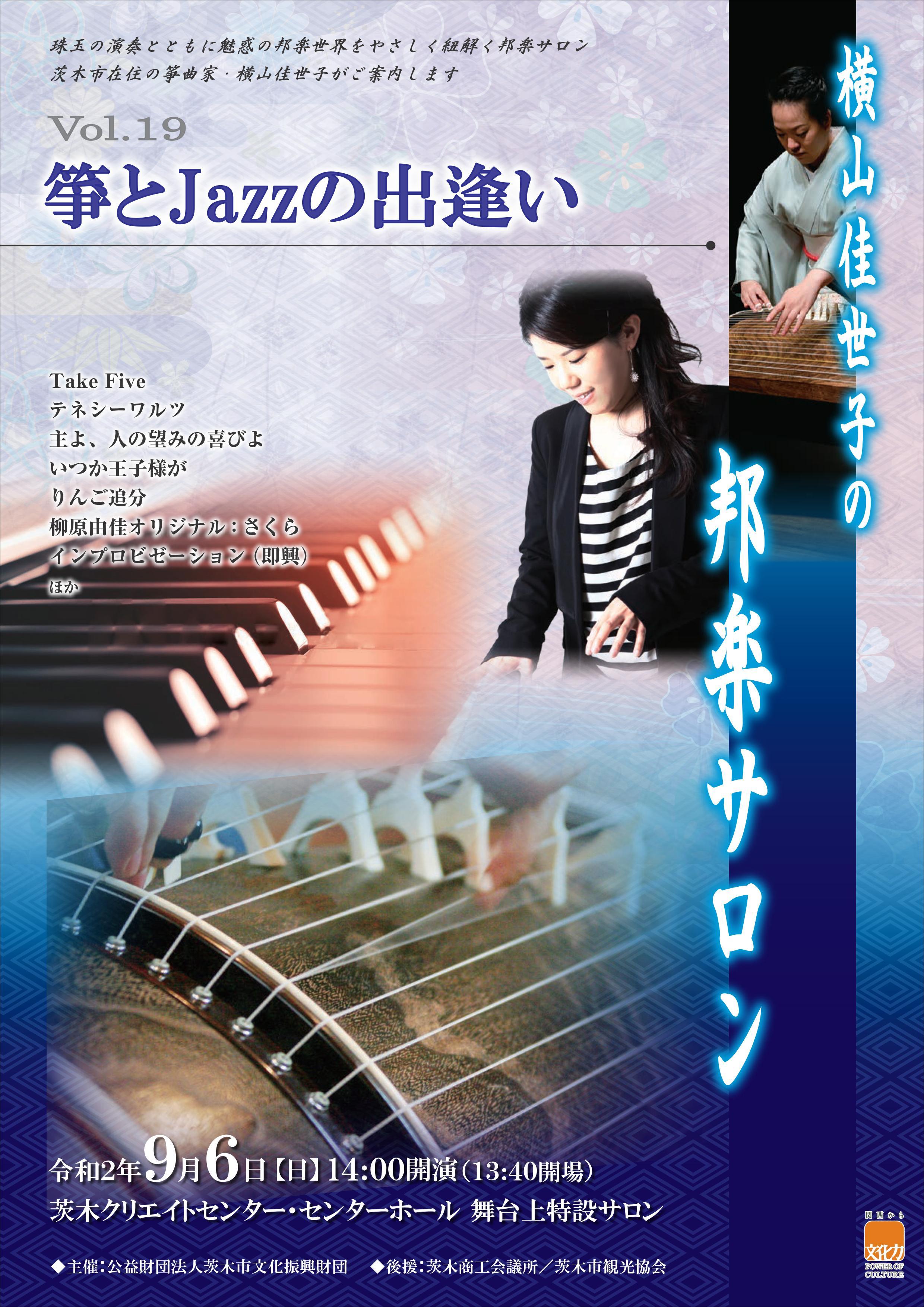 【振替公演】横山佳世子の邦楽サロンVol.19箏とJazzの出逢い