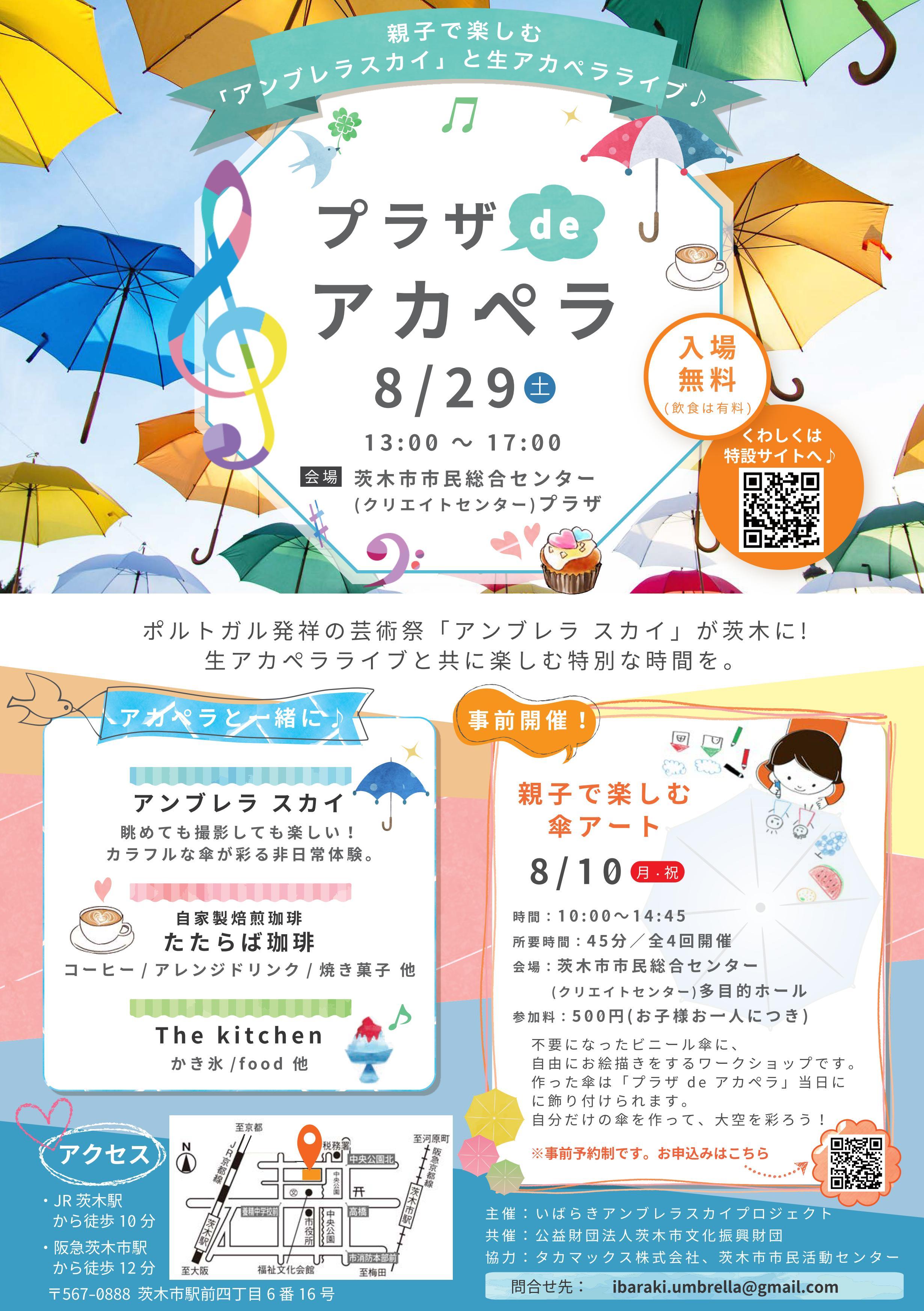 【振替】親子で楽しむ傘アート ~プラザ de アカペラ~関連イベント