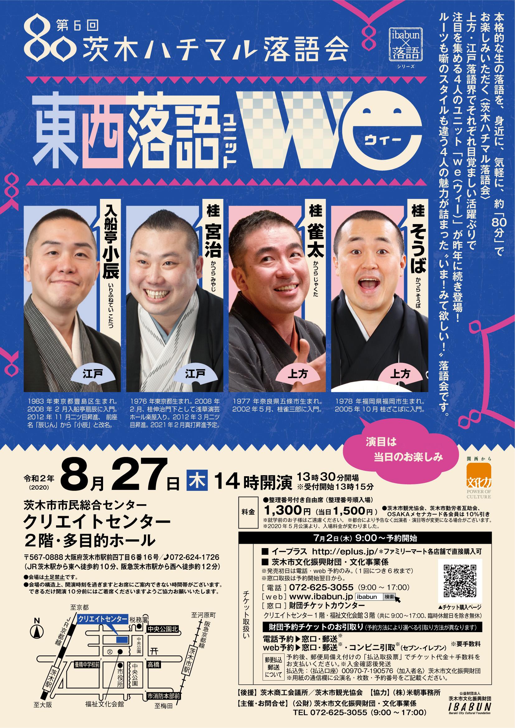 第6回 茨木ハチマル落語会「東西落語ユニットwe」