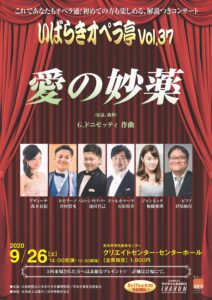 オペラ亭37愛の妙薬