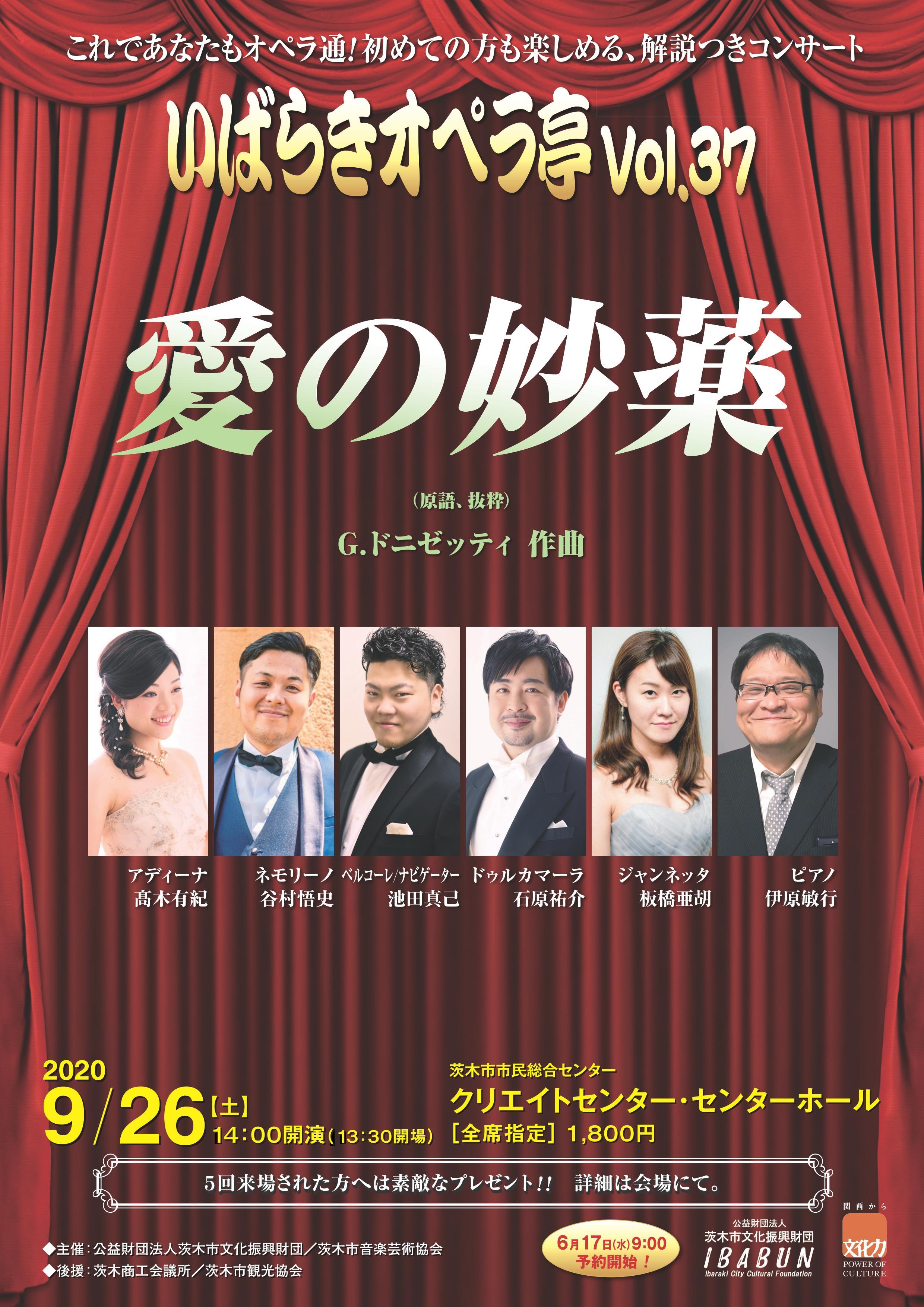 いばらきオペラ亭Vol.37愛の妙薬