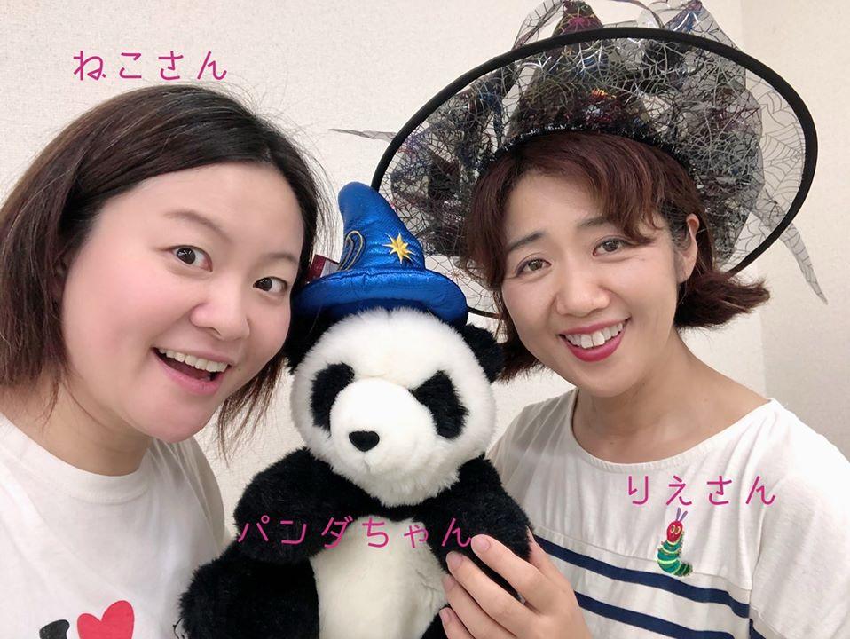 『親子でエンジョイ・オンライン!』  パンダちゃんとパーティーしよう!