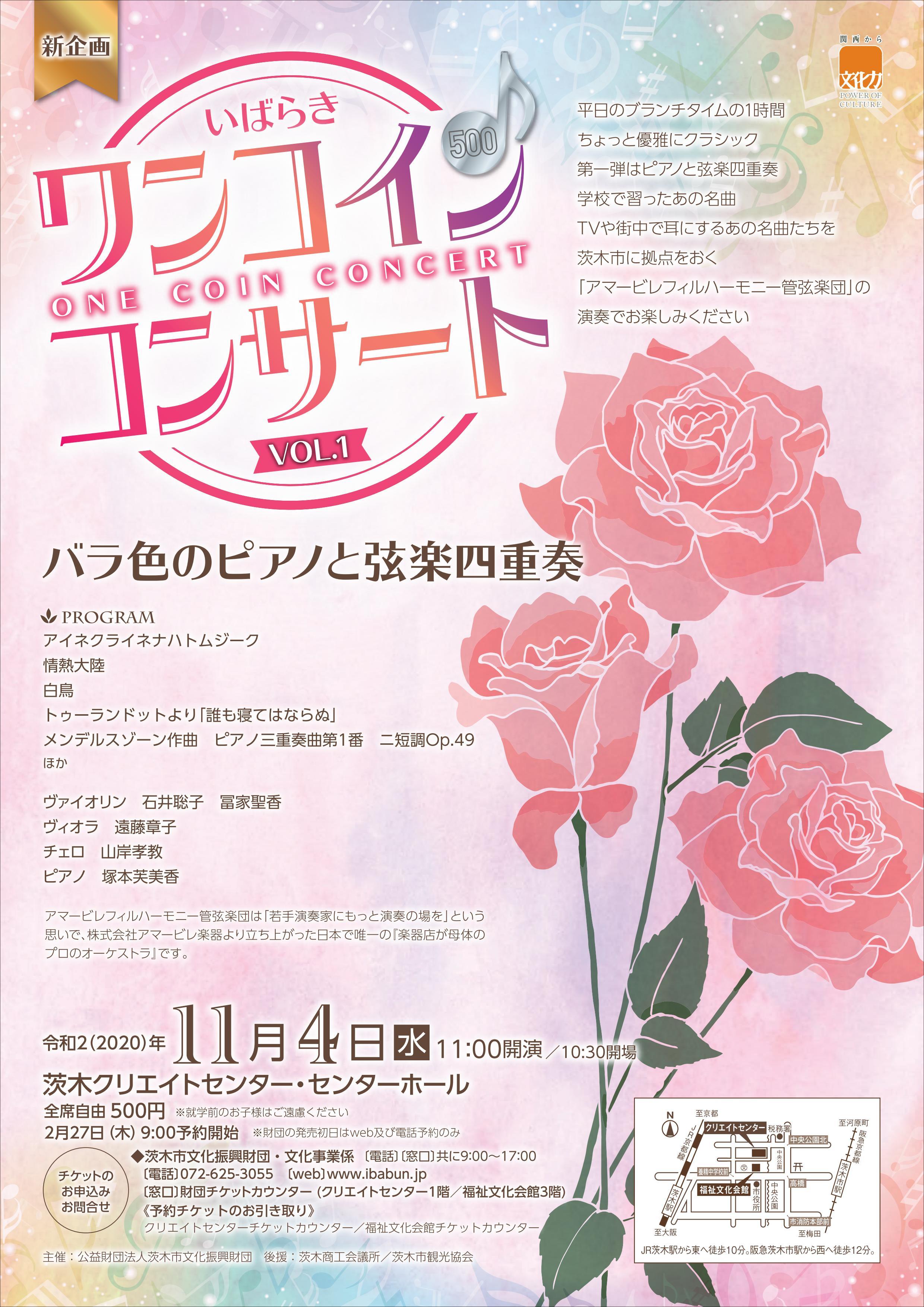 【振替公演】いばらきワンコインコンサートVol.1~バラ色のピアノと弦楽四重奏