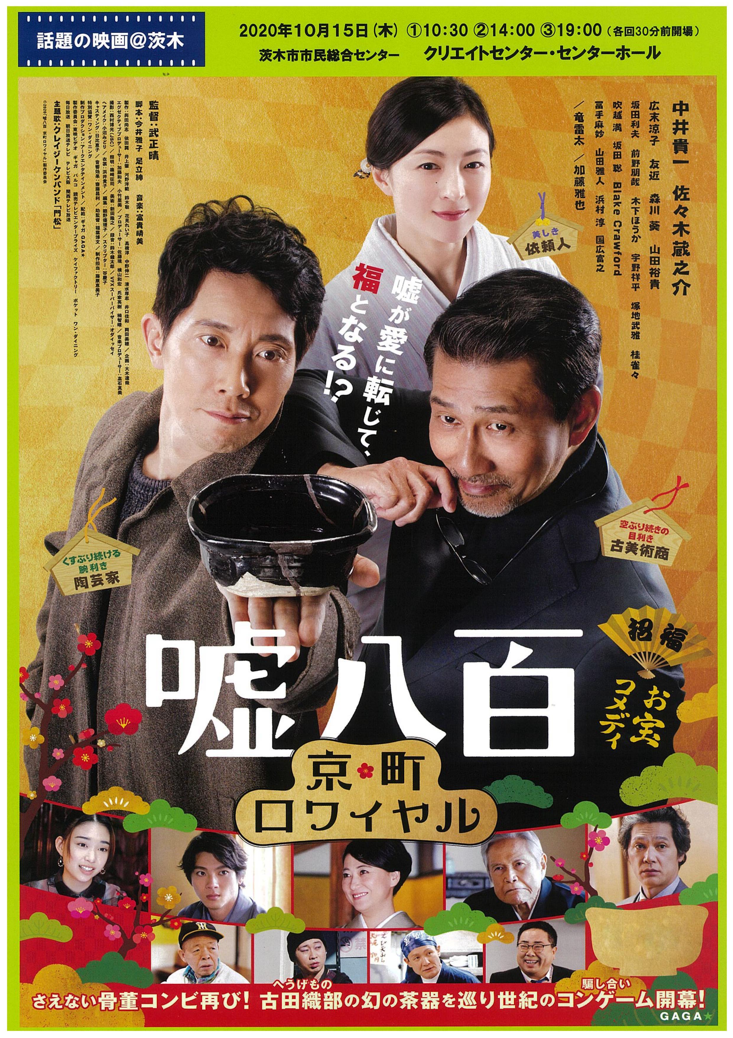 話題の映画@茨木「噓八百 京町ロワイヤル」