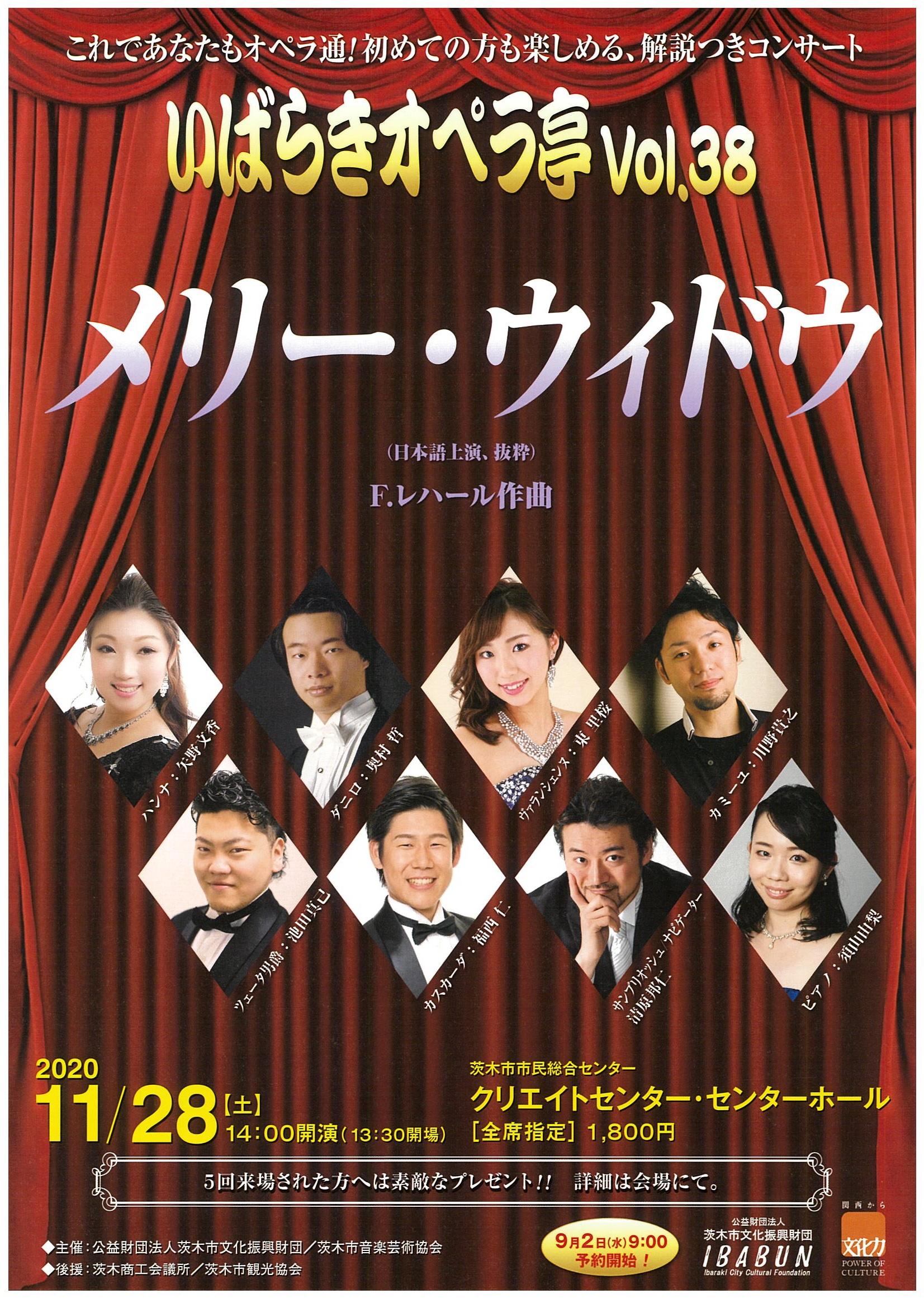 いばらきオペラ亭Vol.38メリー・ウィドウ