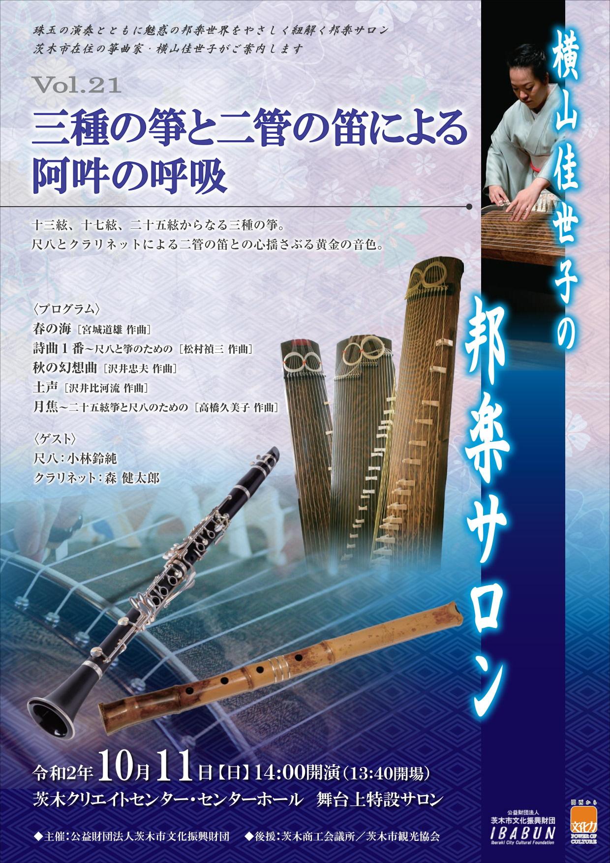 横山佳世子の邦楽サロンVol.21 三種の箏と二管の笛による阿吽の呼吸