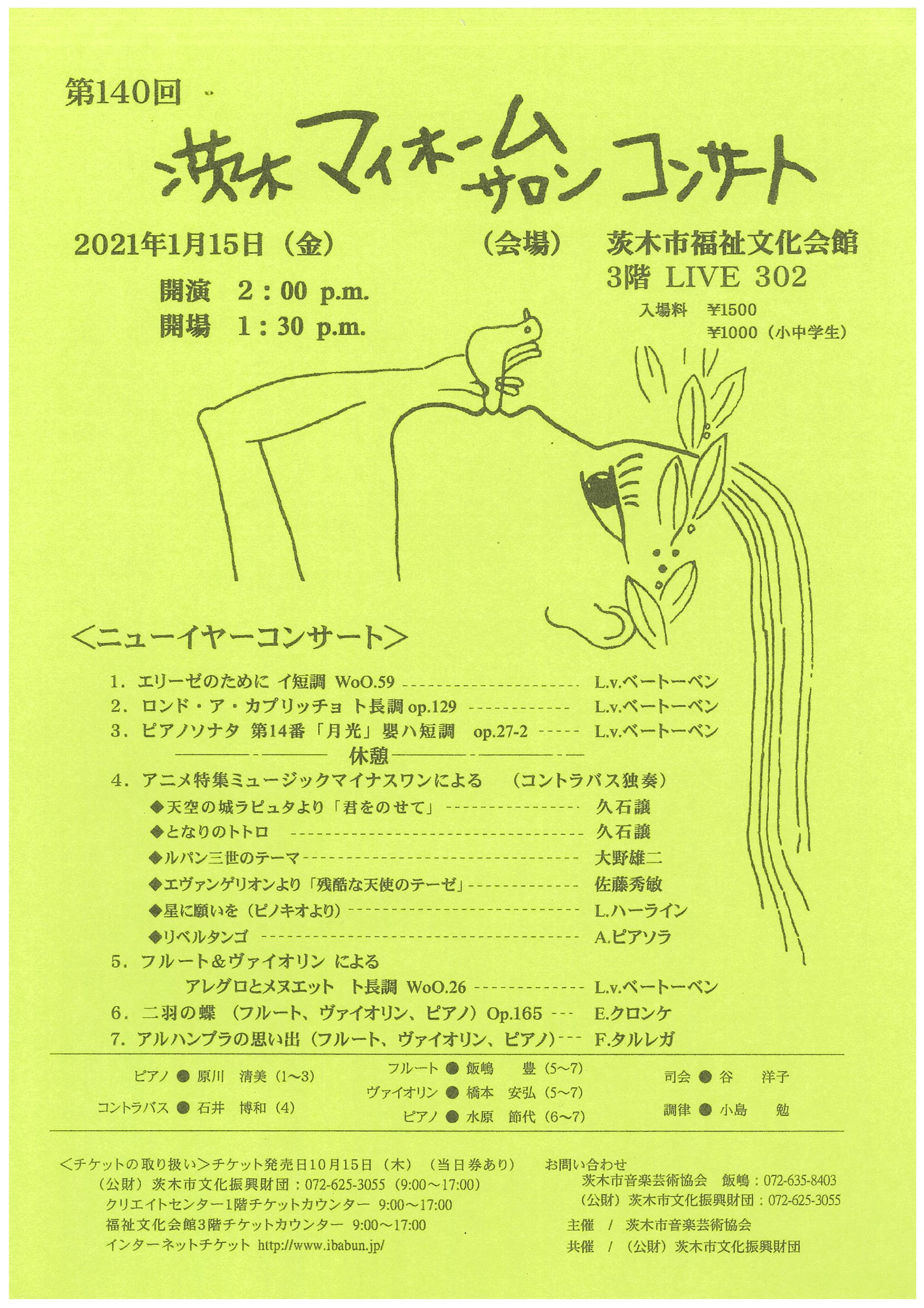 第140回 茨木マイホームサロンコンサート