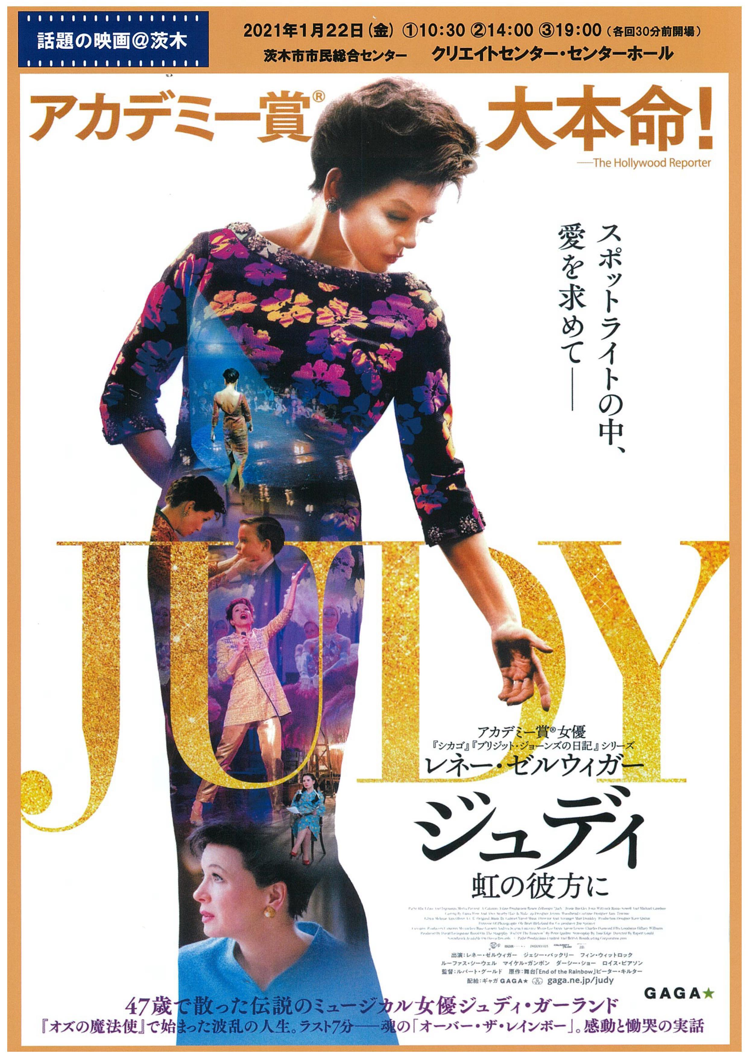 話題の映画@茨木「ジュディ 虹の彼方に」