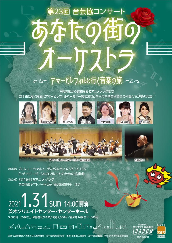 第23回音芸協コンサート あなたの街のオーケストラ~アマービレフィルと行く音楽の旅