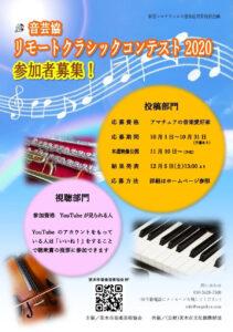 リモートクラシックコンテスト2020
