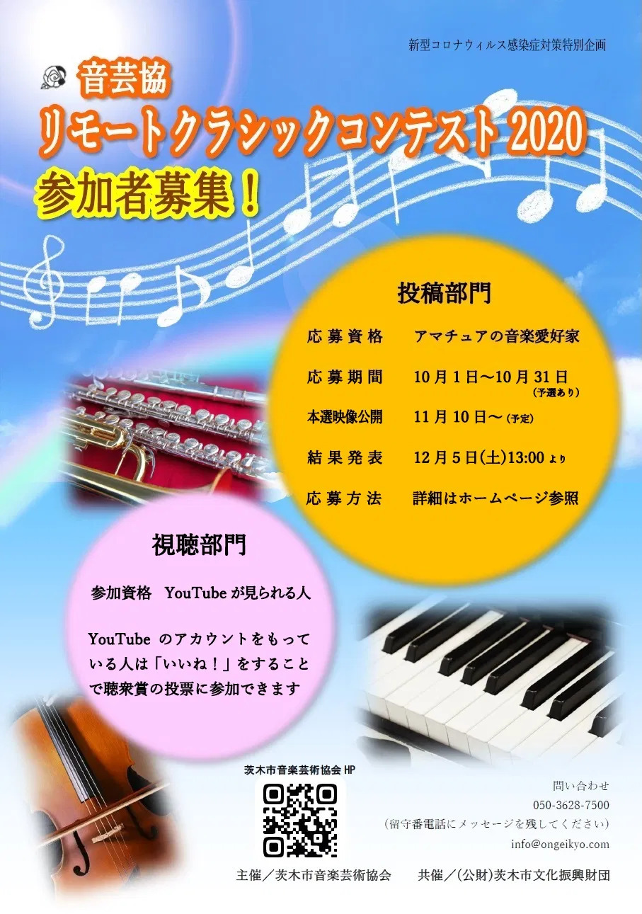 音芸協リモートクラシックコンテスト2020