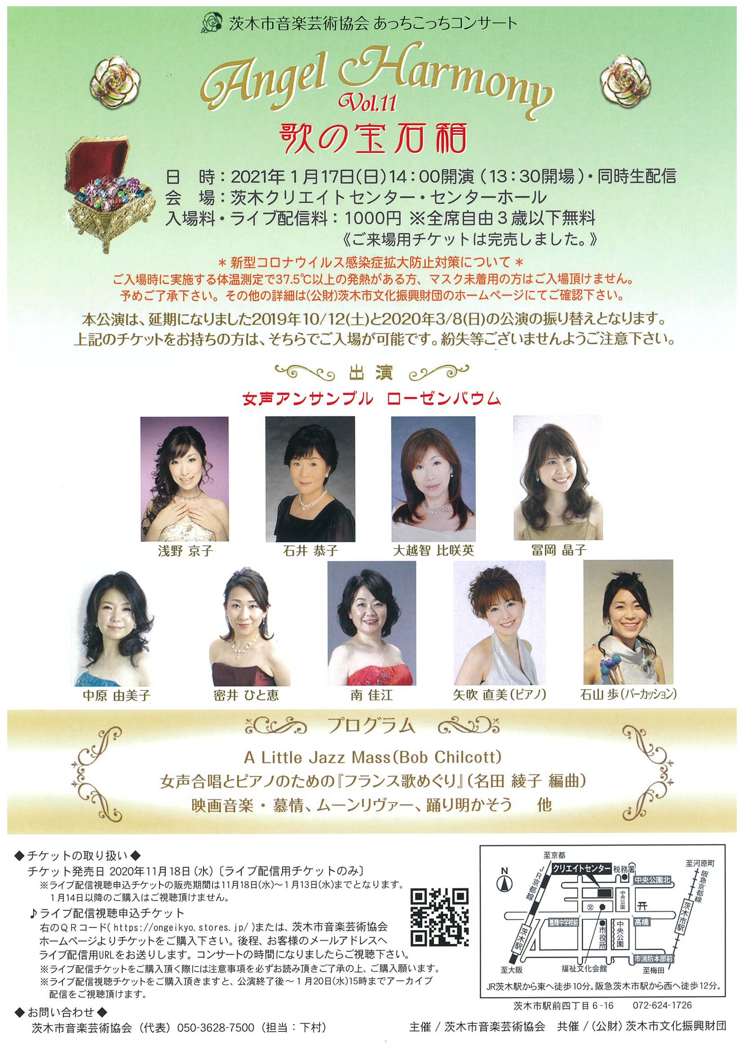 【振替公演】あっちこっちコンサートAngel HarmonyVol.11