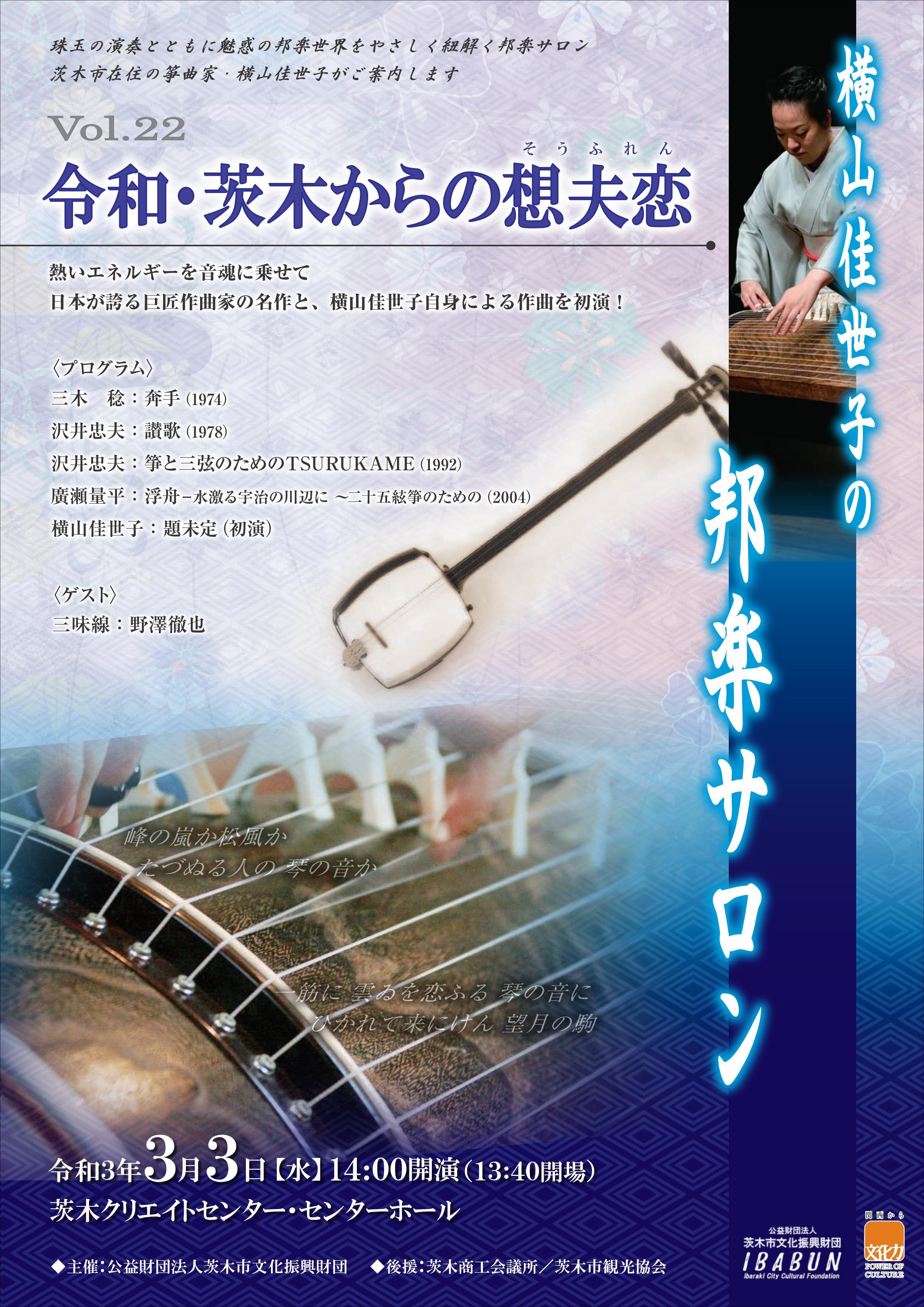 【完売御礼】横山佳世子の邦楽サロンVol.22 令和・茨木からの想夫恋