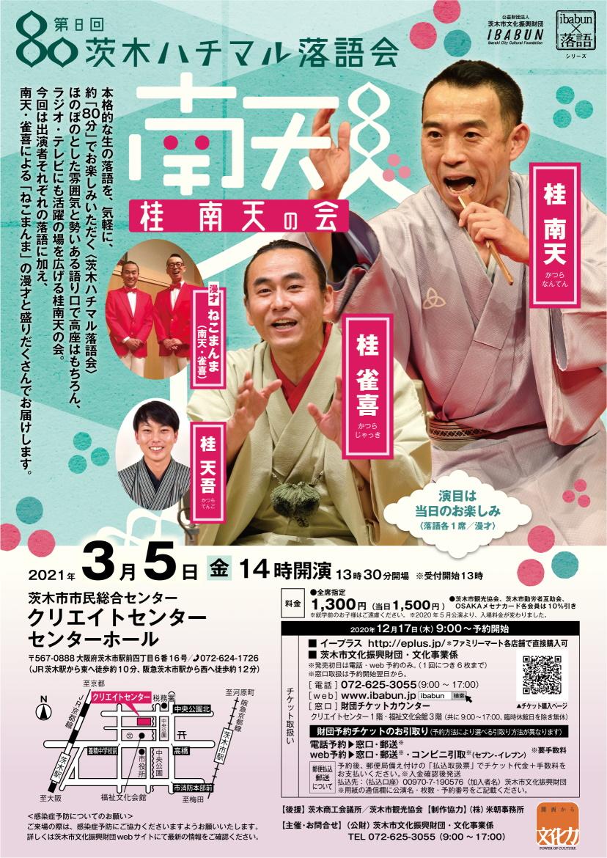 第8回 茨木ハチマル落語会 「桂南天の会」