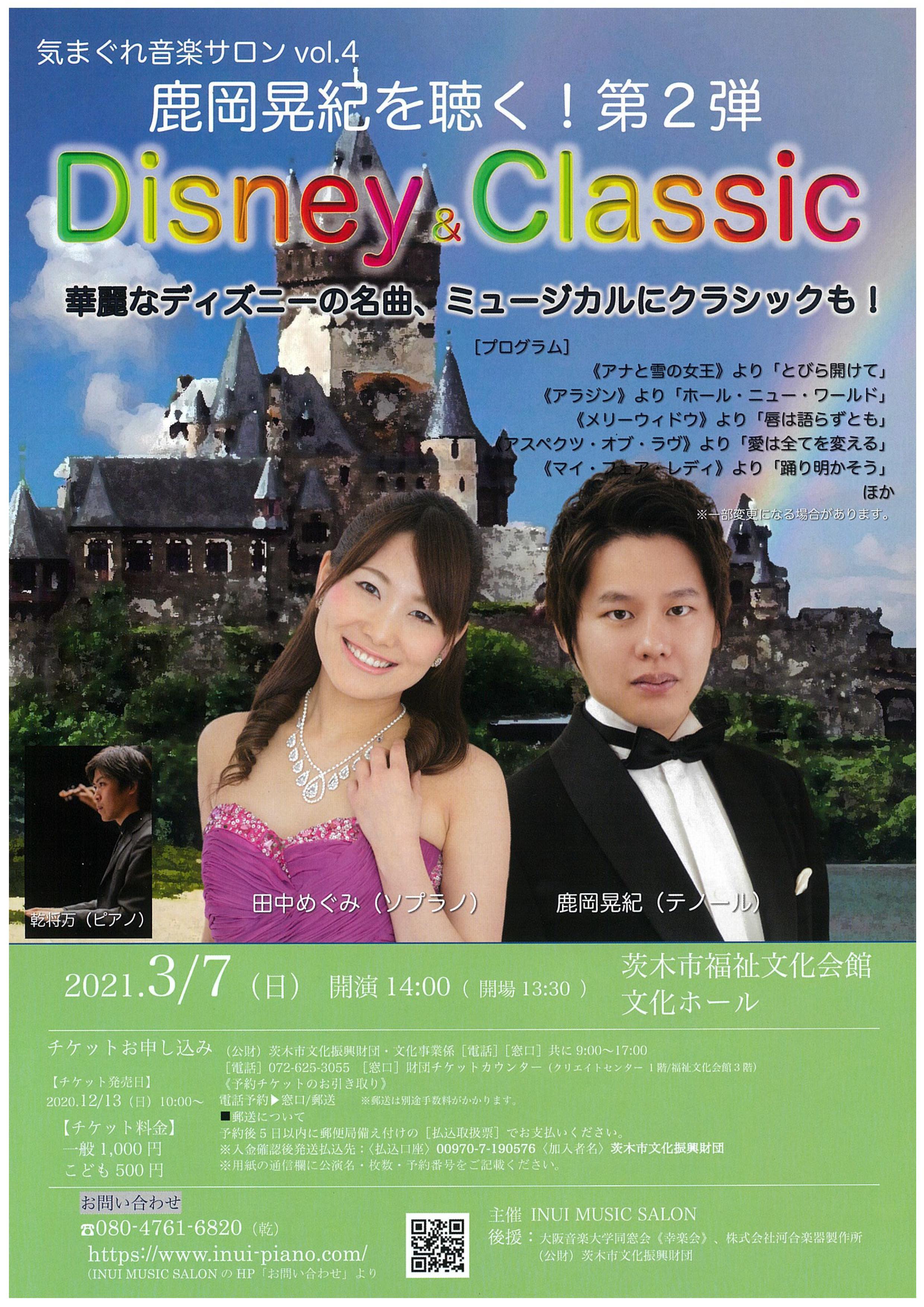 鹿岡晃紀を聴く!第2弾~Disney&Classic~