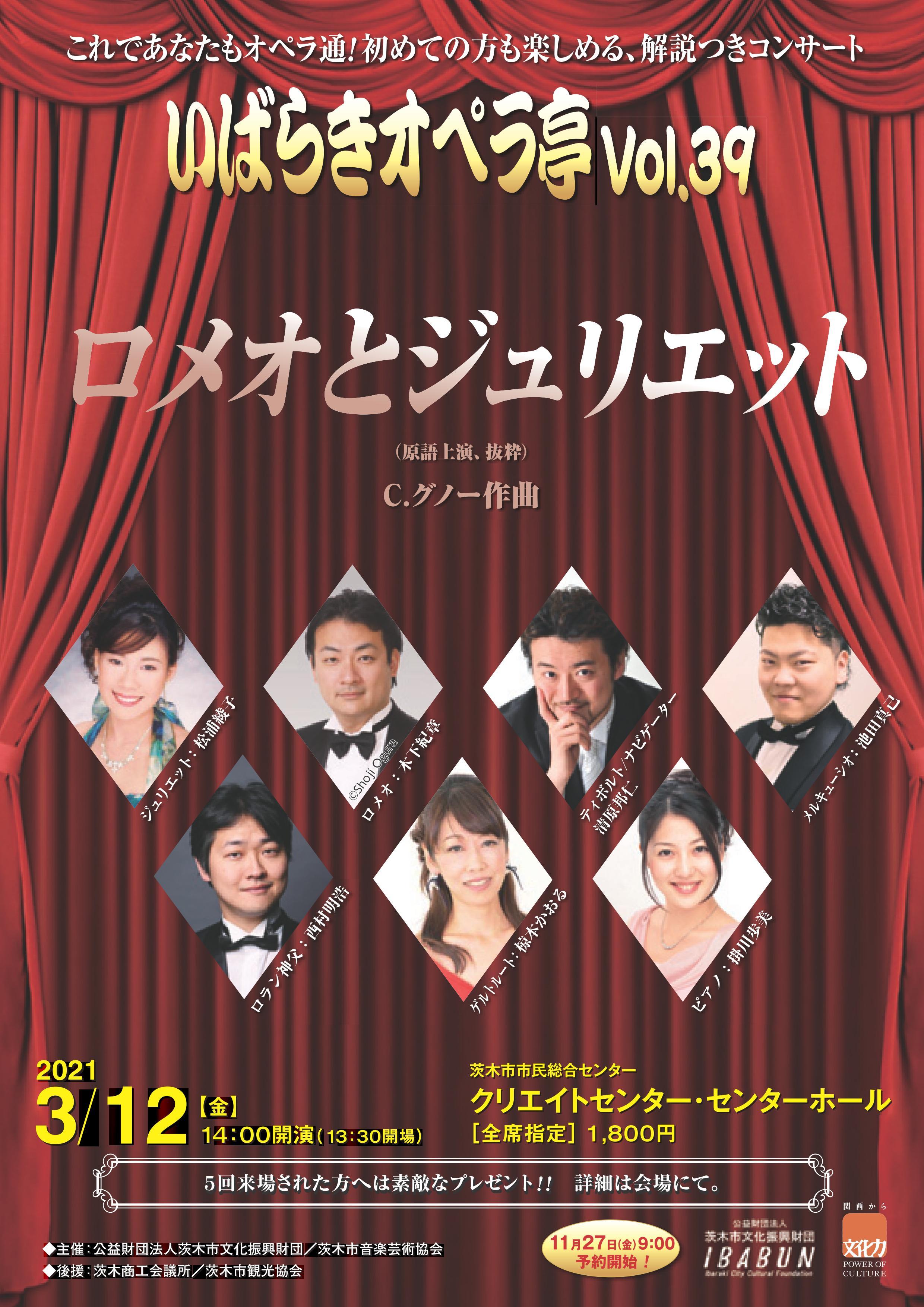いばらきオペラ亭Vol.39ロメオとジュリエット