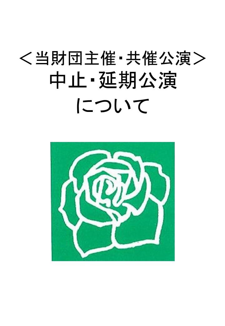 <当財団主催・共催等公演>中止並びに延期のお知らせ