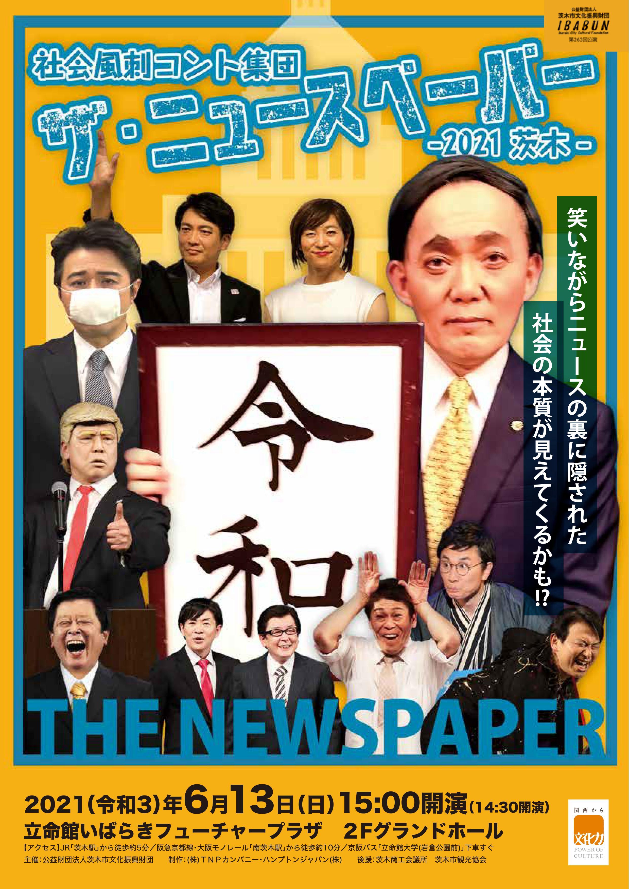 【公演中止】社会風刺コント集団 ザ・ニュースペーパー―2021茨木―