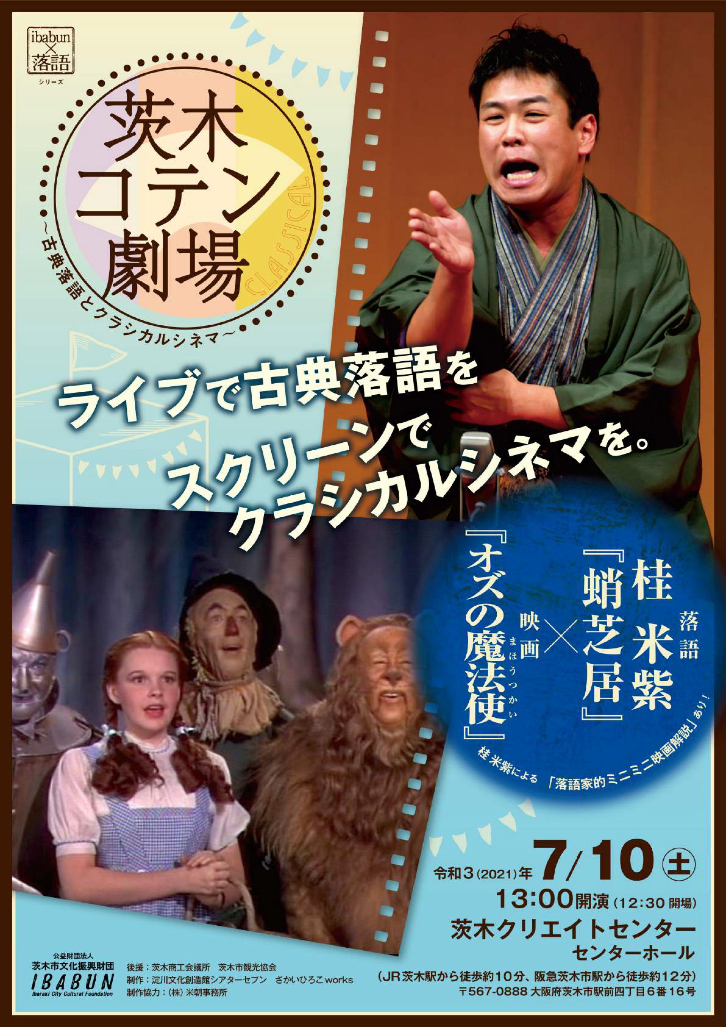 茨木コテン劇場 2021~古典落語とクラシカルシネマ~