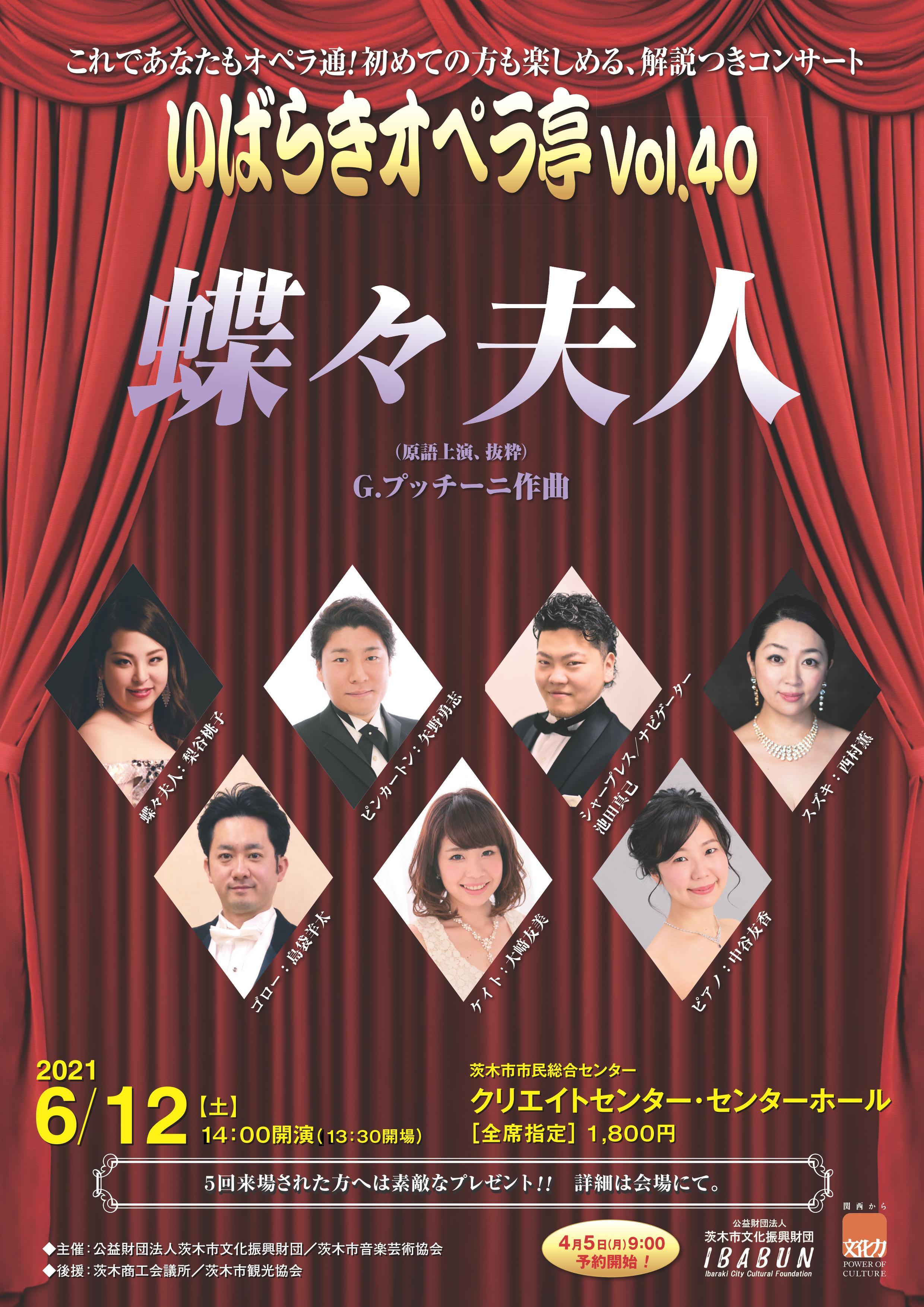 いばらきオペラ亭Vol.40蝶々夫人