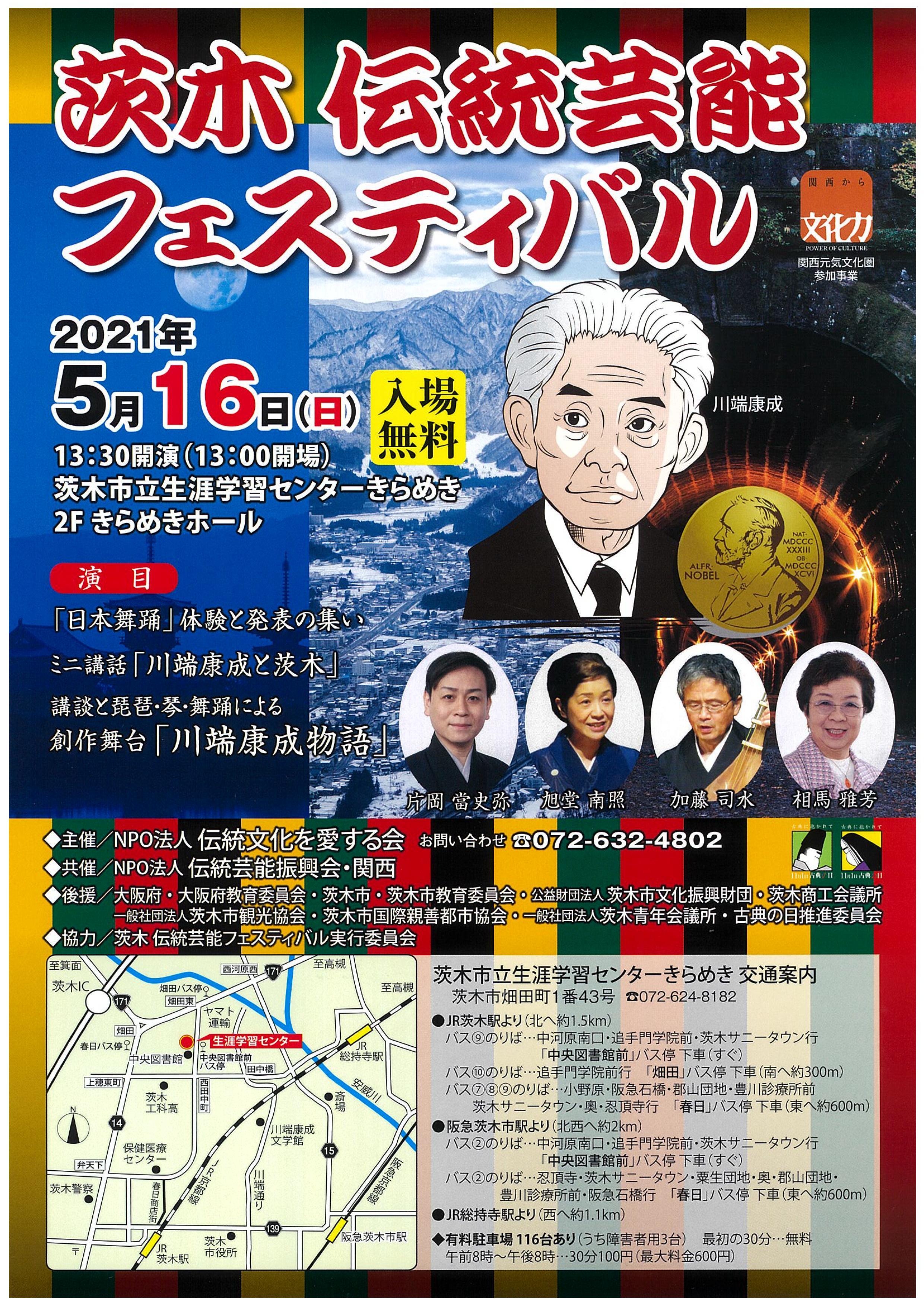 【振替】茨木伝統芸能フェスティバル2021