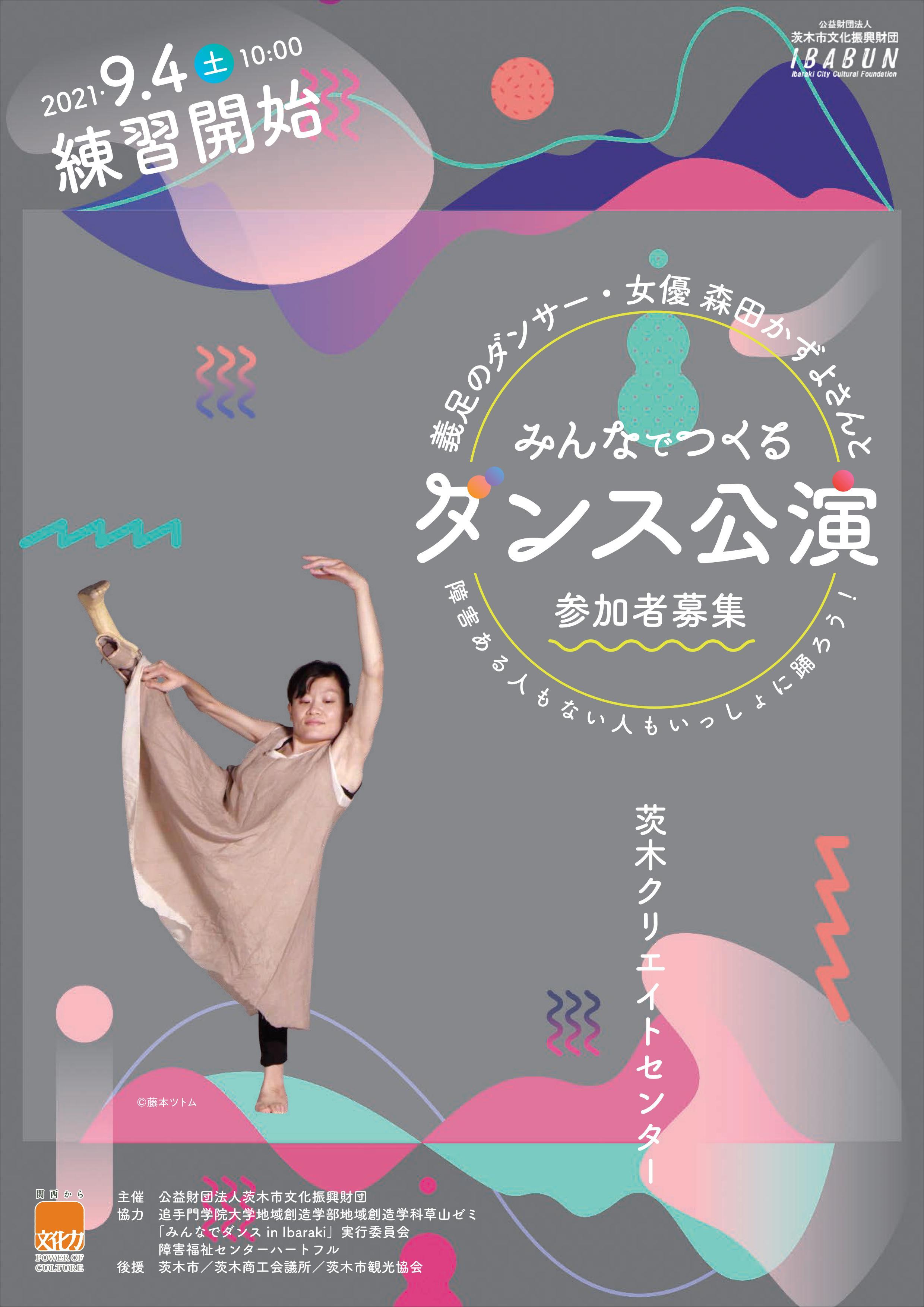 みんなでダンスin Ibarakiプロジェクトワークショップ